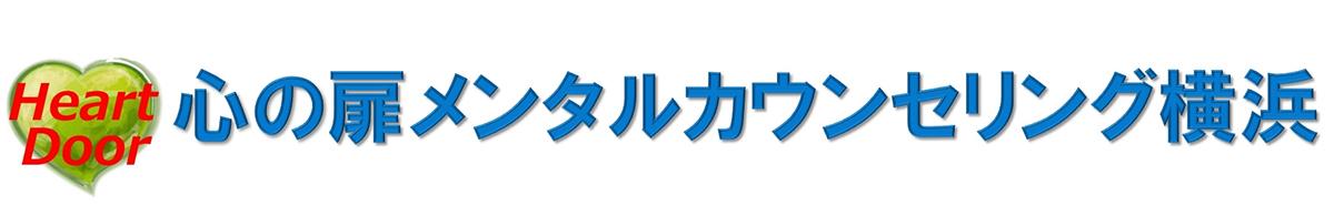 カウンセリングを全国対応24時間いつでも受けられる横浜市の悩み相談へようこそ