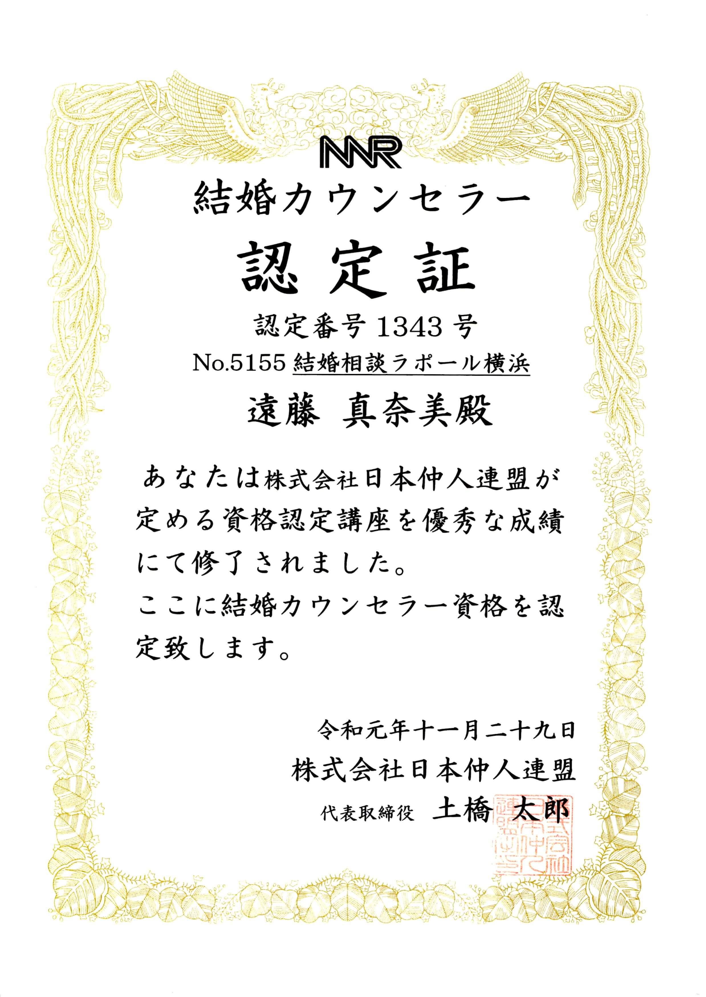 日本仲人連盟結婚カウンセラー資格認定書(遠藤まなみ)