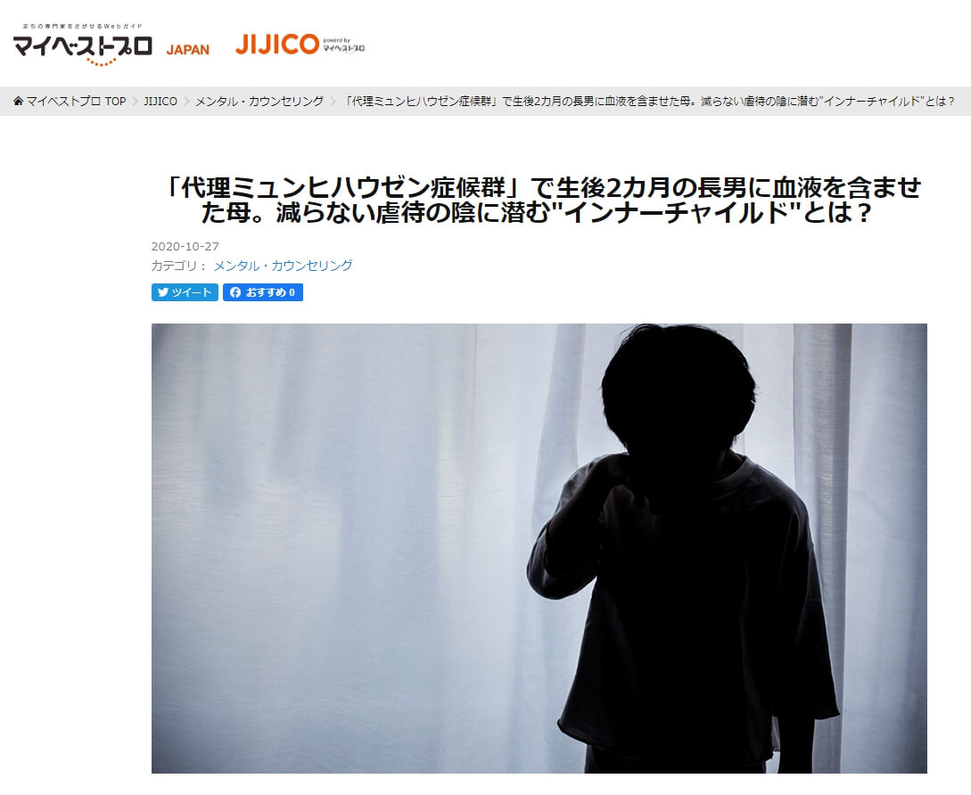 心理カウンセラー遠藤まなみが監修した、マイベストJAPANの記事「代理ミュンヒハウゼン症候群」の画像